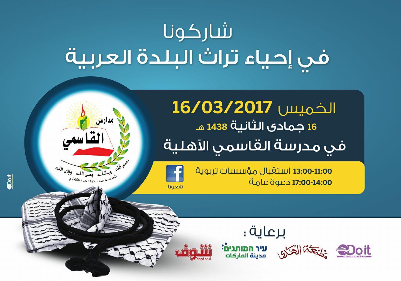 معا نُحيي تراث البلدة العربية... 16.3.2017